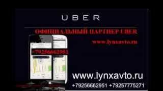 Работа в убер, Подключиться к UBER убер для водителей www.lynxavto.ru(, 2015-10-26T01:04:23.000Z)