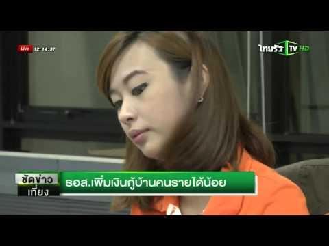 ธอส.เพิ่มเงินกู้บ้านคนรายได้น้อย | 28-10-58 | ชัดข่าวเที่ยง | ThairathTV