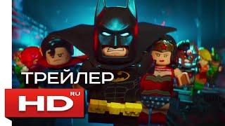 ЛЕГО ФИЛЬМ: БЭТМЕН  - HD трейлер на русском