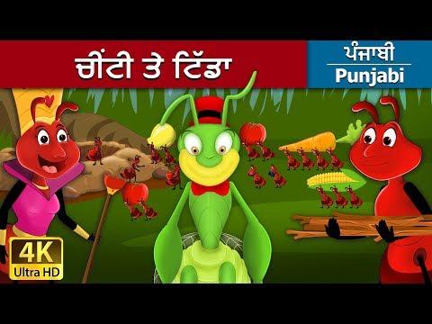 ਚੀਂਟੀਤੇ ਟਿੱਡਾ - Punjabi Story - Stories in Punjabi - 4K UHD - Punjabi Fairy Tales