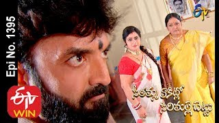 Seethamma Vakitlo Sirimalle Chettu | 19th February 2020 | Full Episode No 1395 | ETV Telugu