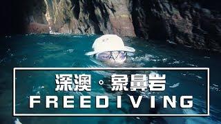深澳。象鼻岩 | 東北角 | 自由潛水 | Freediving Taiwan | VLOG-058