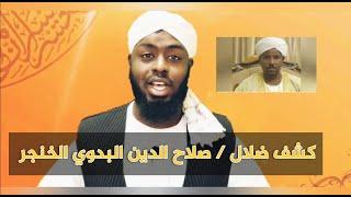 مخالفات التصوف(١٠) ll كشف الدكتور صلاح الخنجر الصوفي ll مازن عثمان هاشم احمد