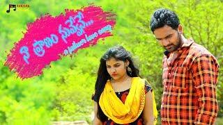 Na Pranam Nuveley   Telugu Love Failure Song   Surya Latest Song   Banjara Music
