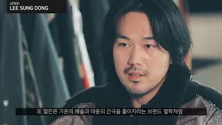 브랜드 홍보영상 _ '얼킨'