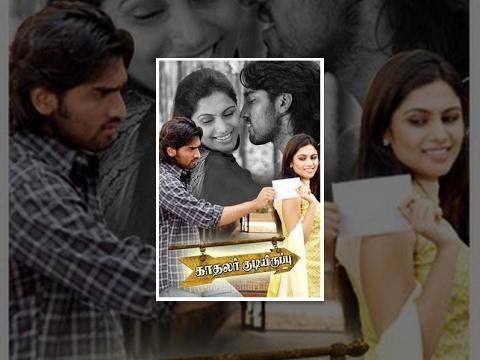 Kadhalar Kudiyiruppu Full Tamil Movie | Anis Thejaswar, Sonu, Sharan, Saranya Ponvannan