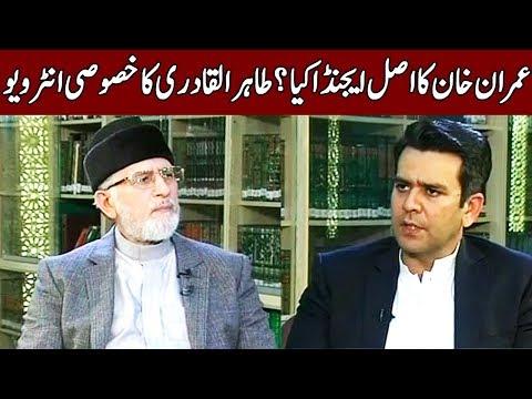 Center Stage with Rehman Azhar | Tahir-ul-Qadri Exclusive Interview | 8 December 2018 | Express News