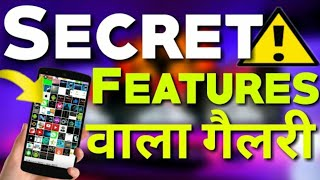 Best gallery app for your Android device || no ads || by Mr. Technical