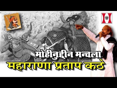 Mayad Tharo Wo Put Kathe Wo Maharana Pratap Kathe | Moinuddin Manchala | Rajasthan Diwas Jalore 2017