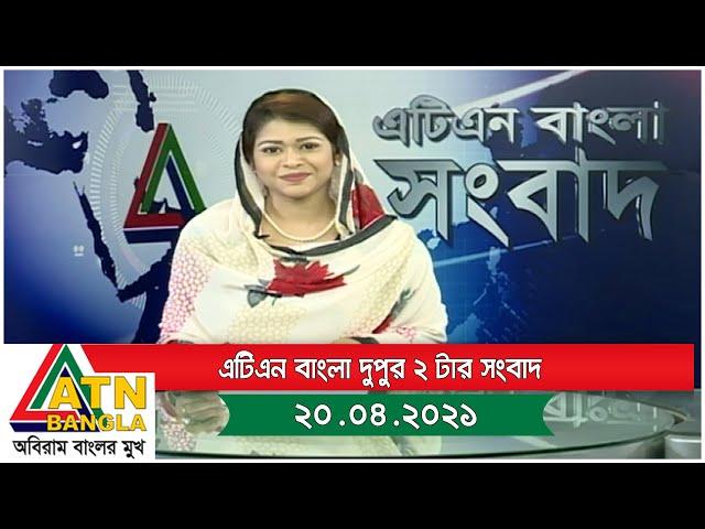 এটিএন বাংলা দুপুর ২ টার সংবাদ । 20.04.2021 | ATN Bangla News