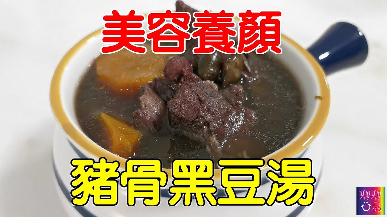 黑豆豬骨湯 - Black Bean Soup 女生常喝可以美容養顏,減少皮膚皺紋 - YouTube