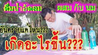 กินน้ำอัดลม + นม อันตรายแค่ไหน?????? ไปดูกัน #การทดลอง EP1.