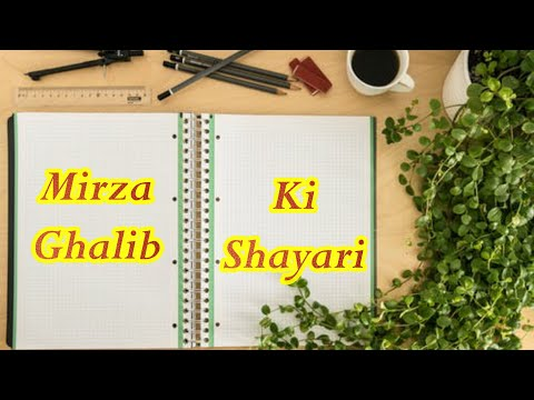 Mirza Ghalib Ki Shayari | Romantic Poetry | Love Poetry In Urdu | Pyar Bhari Shayari | Love Msg