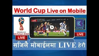 Trick to Watch FIFA World Cup 2018 Live Matches On Smart Phone | Live World Cup in KTV [ in Nepali]
