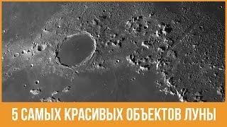 Самые красивые объекты на Луне. Что можно увидеть в любительский телескоп?