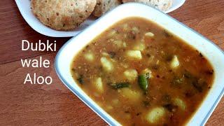 Potato Curry - Mathura ke Dubki wale Aloo