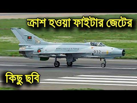 ক্র্যাশ হওয়া যুদ্ধবিমান ও পাইলটের কিছু ছবি | Remains of Crashed Bangladesh Air Force Fighter Jet