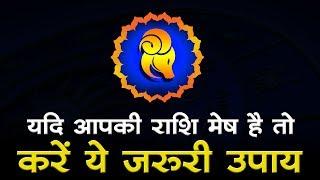 यदि आपकी राशि मेष है तो करें ये जरूरी उपाय : mesh rashi lal kitab today