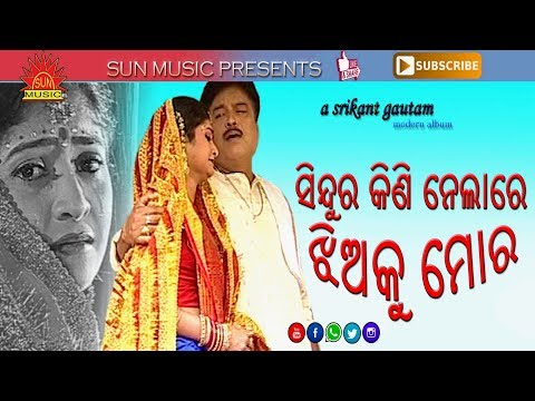 SINDURA KINI NELA RE JHIA KU MORA || SUPER HIT VIDEO SONG || JHIA JIBA SASUGHARA
