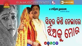 Sindura Kini Nela Re Jhia Ku Mora | Jhia Jiba Sashughara | Mohammad Aziz | Sun Music Odia