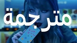 Taylor Swift - End Game ft. Ed sheeran, Future مترجمة arabic subs lyrics