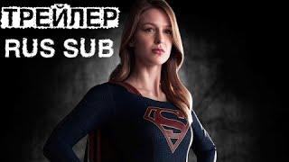 Cупергёрл (Supergirl) 1 сезон -Трейлер (Русские субтитры)