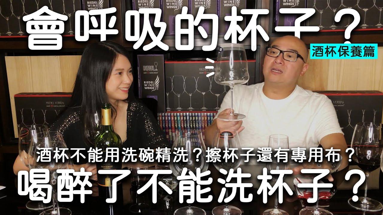 可以縮短醒酒時間的葡萄酒杯?品杯師教你如何保養酒杯!|Riedel Wine Wings|ft. 威爸|凱莉兒微醺頻道