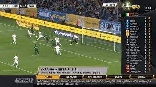 Футбол NEWS від 11.09.2019 (10:00)   Збірна України зіграла внічию з Нігерією