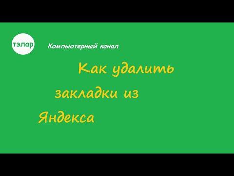 Как удалить закладки из Яндекса