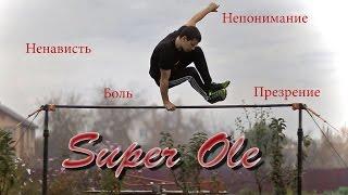Школа турника 64 - Super Ole (суперолли, супер оли, Super Oly)
