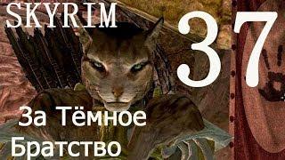 Skyrim 37  Доспехи Печати Смерти 1/4 Захват отмели Хакнира