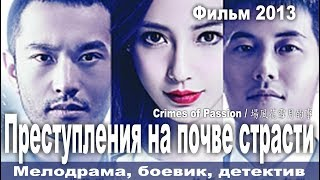 Преступления на почве страсти, Китай, Мелодрама, Боевик, Русская озвучка