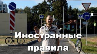 видео Особенности правил дорожного движения разных стран