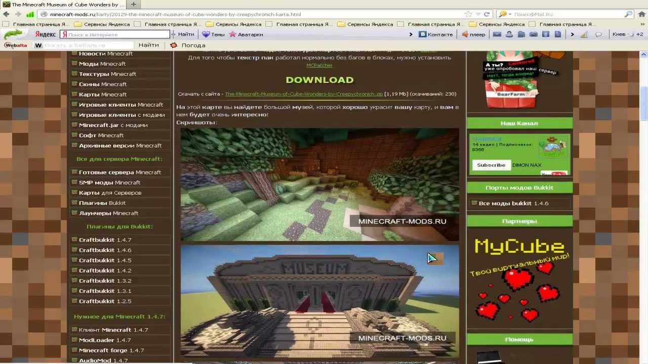 Карта для minecraft скачать бесплатно как играть онлайн покер ru