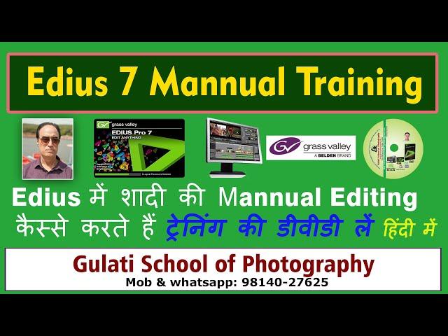 Edius wedding editing | mannual wedding Mixing |  Edius training in hindi |  हिंदी में  DVD लें