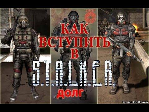 Как вступить в ДОЛГ | S.T.A.L.K.E.R. - Тень Чернобыля