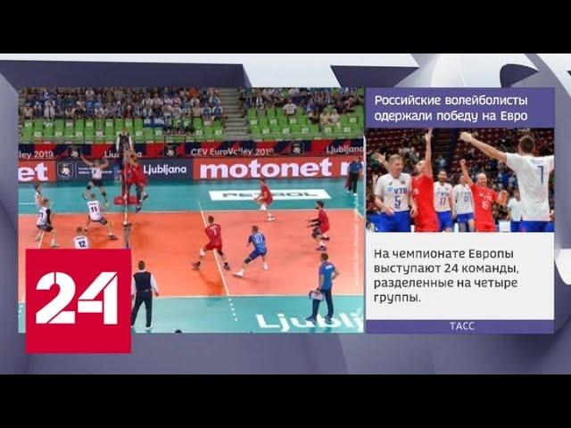 Российские волейболисты одержали очередную победу на чемпионате Европы - Россия 24