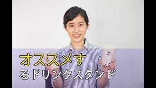 台湾に住む日本人がオススメするドリンクスタンド