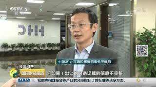 [国际财经报道]投资消费 律师:债权转让虽合法 买卖欠条仍需谨慎| CCTV财经