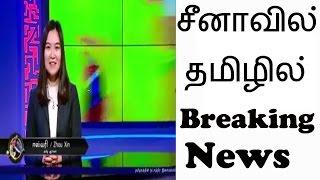 சீனாவில் தமிழில் Breaking News | Viral video