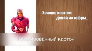 видео гофрированный картон