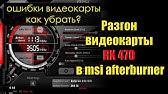 ewbf 0 3 4b настройка мониторинга - YouTube