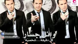 Wael Jassar - Resalet Hob Marmeya / وائل جسار - رسالة حب مرمية