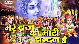 Mere Braj Ki Mati Chandan Hai || Best Krishna Bhajan 2016 || Shree Jee Music || Full HD