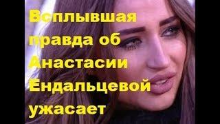 Всплывшая правда об Анастасии Ендальцевой ужасает. ДОМ-2, Новости, ТНТ, Новости шоу-бизнеса