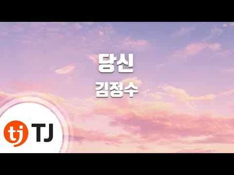 [TJ노래방] 당신 - 김정수(Kim, Jung-Soo) / TJ Karaoke