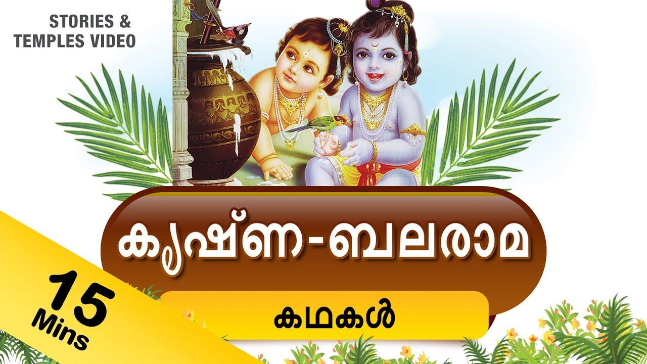 Lord Krishna & Balaram Malayalam Stories
