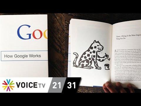 9 วิธีส่งอีเมลอย่างมืออาชีพ โดย เอริก ชมิดต์ ผู้บริหาร Google