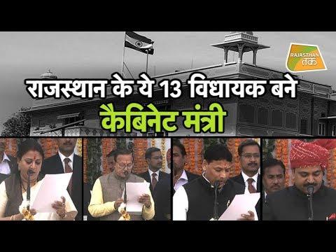 Rajasthan में इन 13 चेहरों को कैबिनेट में जगह मिली | Rajasthan Tak