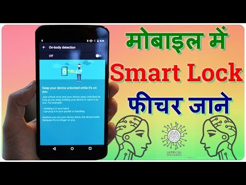How to Use Android Smart Lock & body Detection feature (enable on body detection) On-body detection